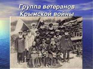 Группа ветеранов Крымской войны