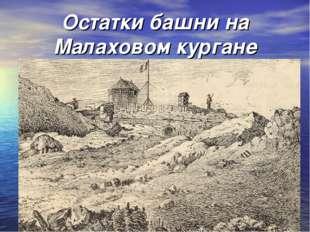 Остатки башни на Малаховом кургане