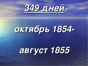 349 дней октябрь 1854- август 1855