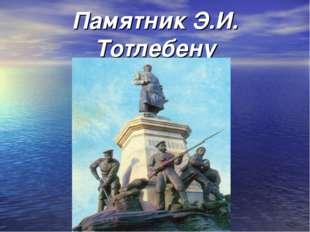 Памятник Э.И. Тотлебену