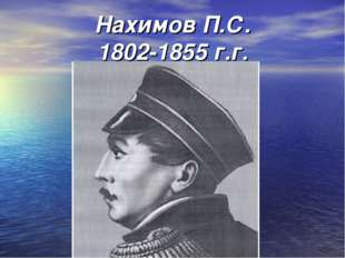 Нахимов П.С. 1802-1855 г.г.