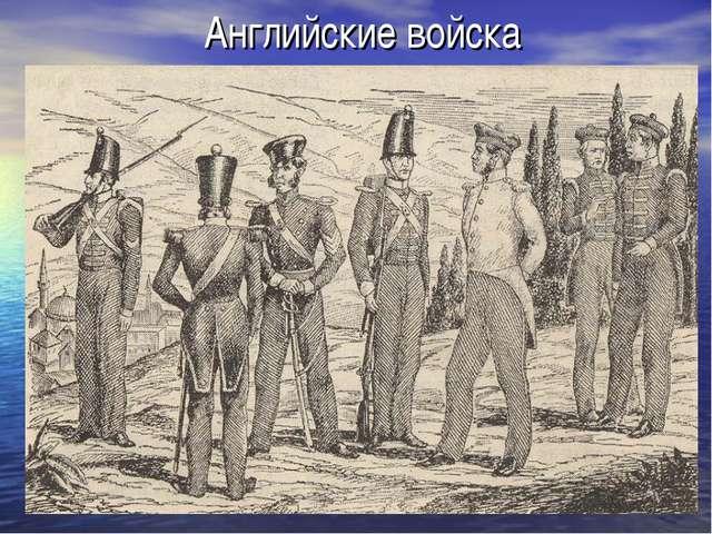 Английские войска