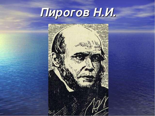Пирогов Н.И.