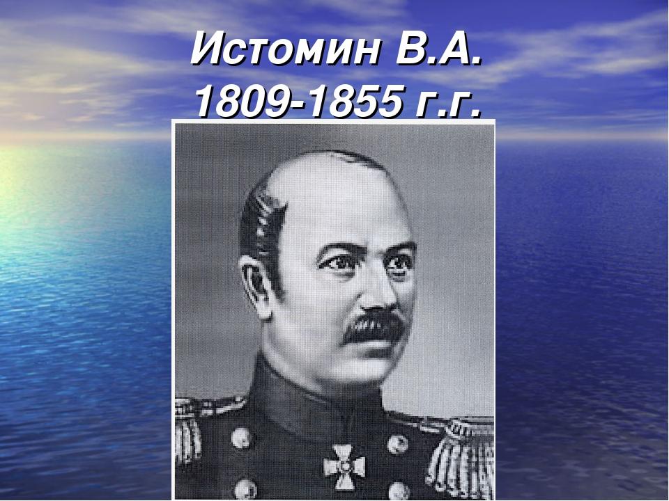 Истомин В.А. 1809-1855 г.г.