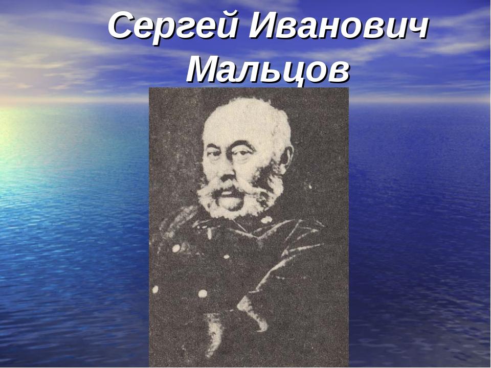Сергей Иванович Мальцов