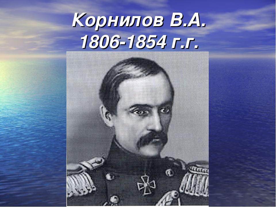 Корнилов В.А. 1806-1854 г.г.