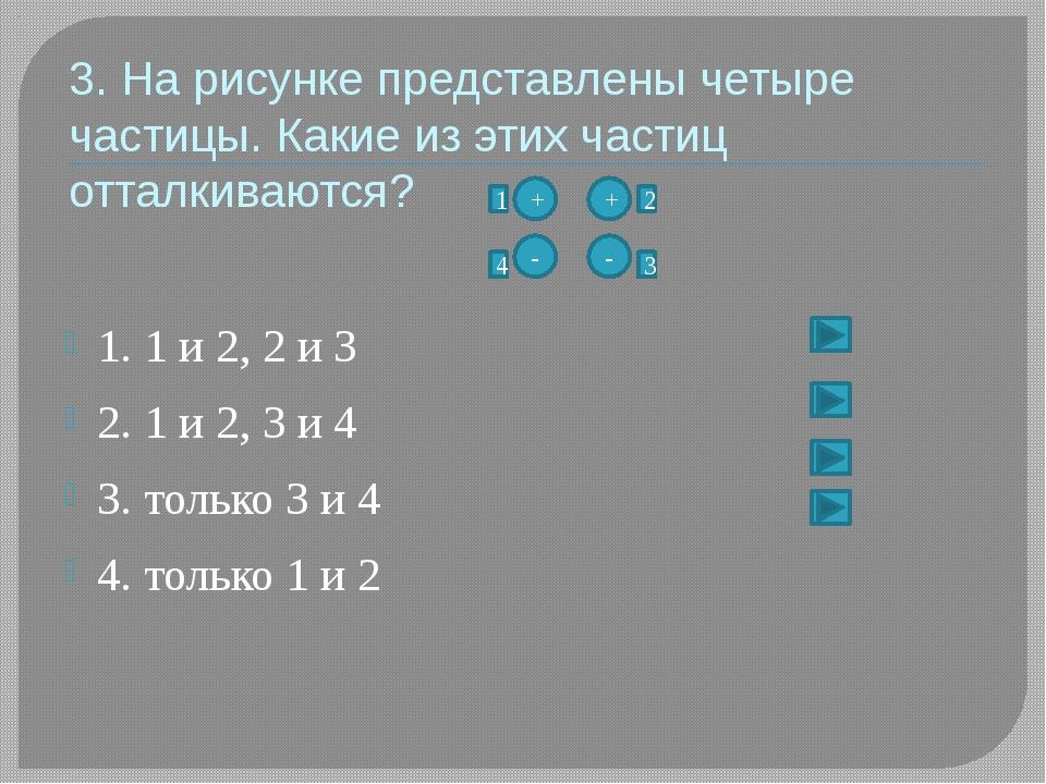 14. Амперметр в цепи показывает силу тока 0,28 А. Какой будет сила тока, есл...