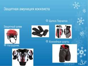 Защитная амуниция хоккеиста Защитный шлем Щитки.Перчатки. Нагрудник. Хоккейны