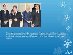 Глава администрации Азамат Идрисов , депутат Государственного Собрания – Куру