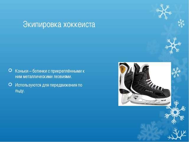 Экипировка хоккеиста Коньки – ботинки с прикреплёнными к ним металлическими л...