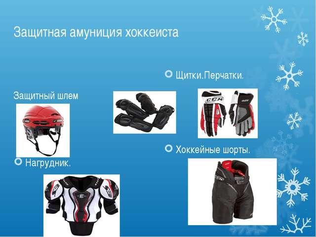 Защитная амуниция хоккеиста Защитный шлем Щитки.Перчатки. Нагрудник. Хоккейны...