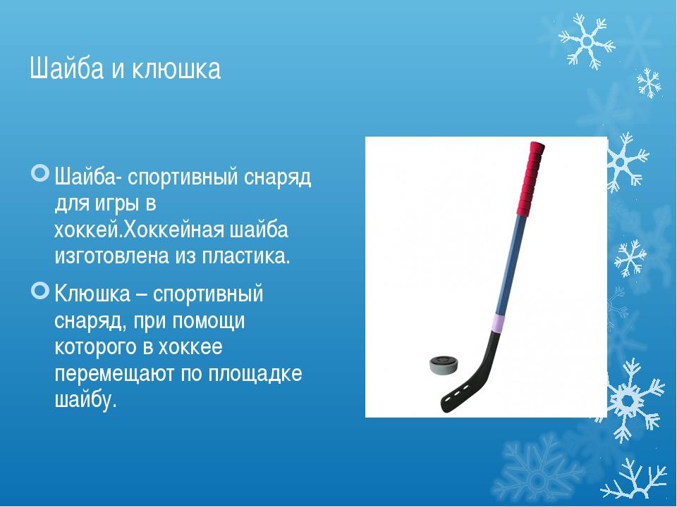 Шайба и клюшка Шайба- спортивный снаряд для игры в хоккей.Хоккейная шайба изг...