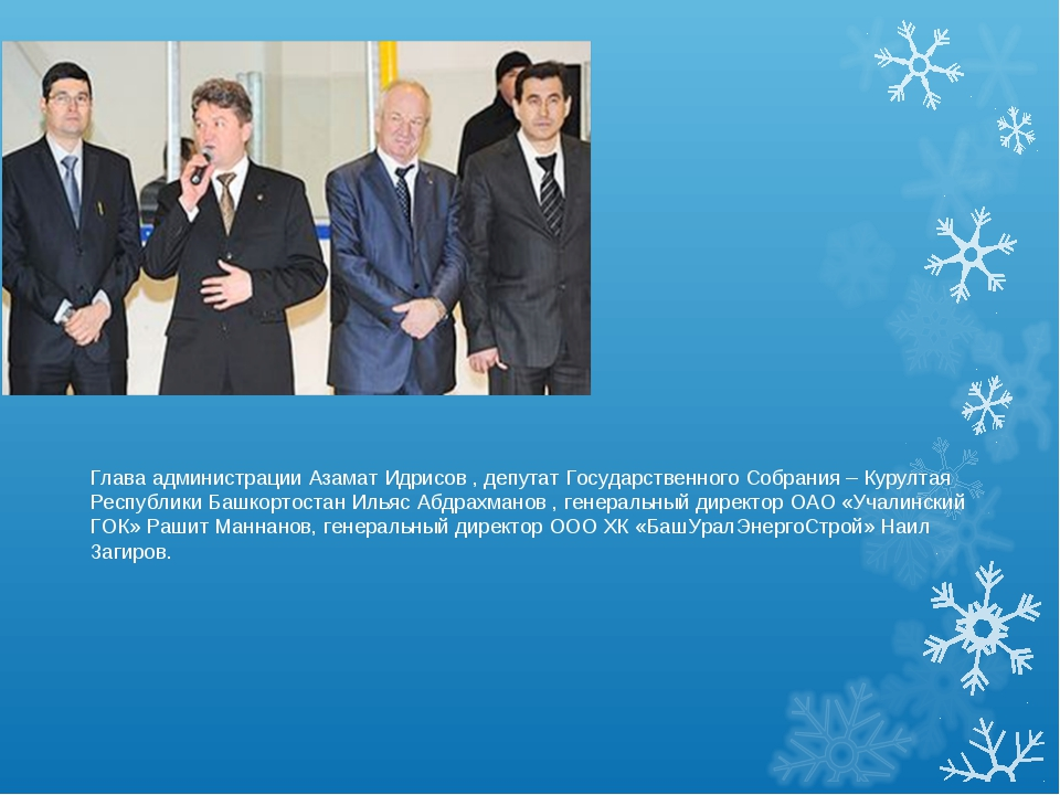 Глава администрации Азамат Идрисов , депутат Государственного Собрания – Куру...