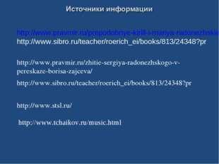 http://www.pravmir.ru/prepodobnye-kirill-i-mariya-radonezhskie-–-roditeli-pre