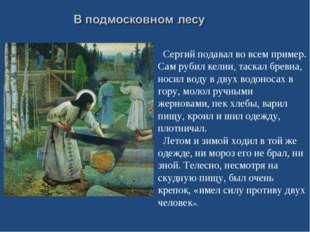 Сергий подавал во всем пример. Сам рубил келии, таскал бревна, носил воду в