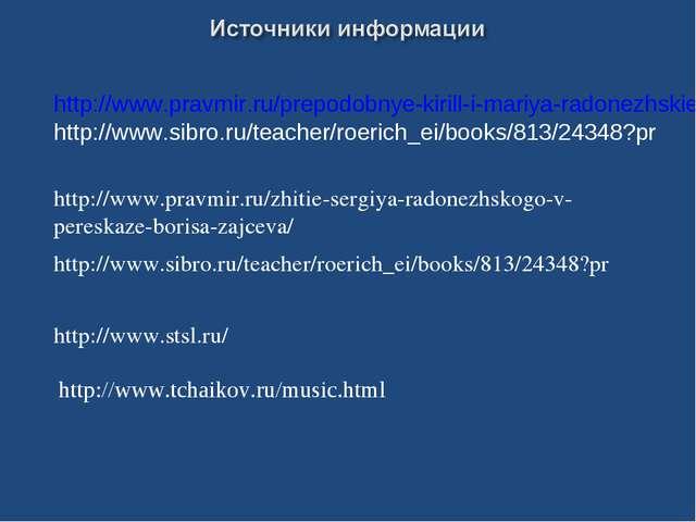 http://www.pravmir.ru/prepodobnye-kirill-i-mariya-radonezhskie-–-roditeli-pre...