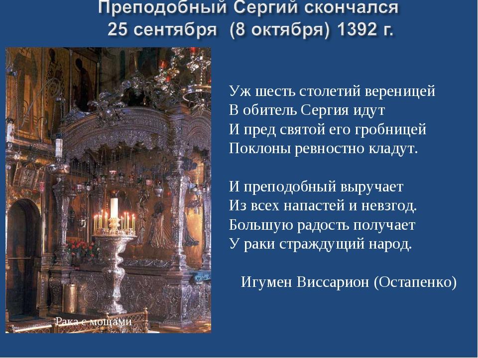 Рака с мощами Уж шесть столетий вереницей В обитель Сергия идут И пред свято...