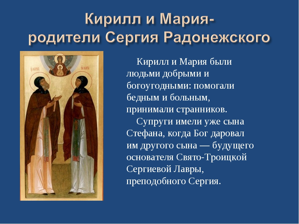 Кирилл и Мария были людьми добрыми и богоугодными: помогали бедным и больным...
