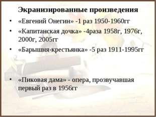 Экранизированные произведения «Евгений Онегин» -1 раз 1950-1960гг «Капитанска