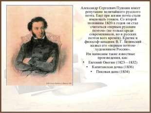 Александр Сергеевич Пушкин имеет репутацию величайшего русского поэта. Ещё п