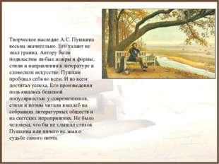 Творческое наследие А.С. Пушкина весьма значительно. Его талант не знал грани