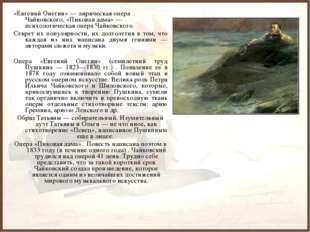 «Евгений Онегин» — лирическая опера Чайковского; «Пиковая дама» — психологиче