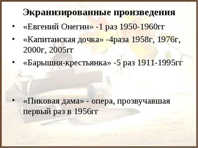 Экранизированные произведения «Евгений Онегин» -1 раз 1950-1960гг «Капитанска...