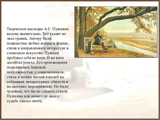Творческое наследие А.С. Пушкина весьма значительно. Его талант не знал грани...