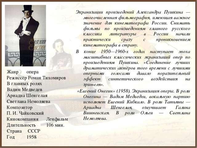 Экранизации произведений Александра Пушкина — многочисленная фильмография, им...