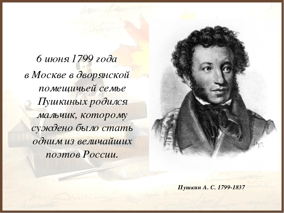 как зовут картинки пушкина когда родился послужном