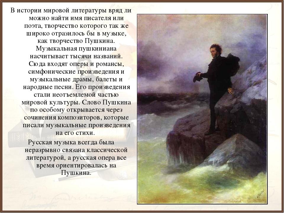 В истории мировой литературы вряд ли можно найти имя писателя или поэта, твор...
