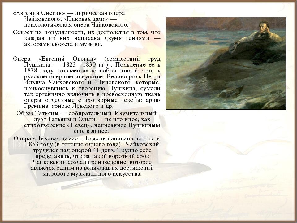 «Евгений Онегин» — лирическая опера Чайковского; «Пиковая дама» — психологиче...