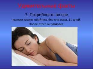 Удивительные факты 7. Потребность во сне Человек может обойтись без сна лишь