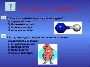 И в шутку, и всерьёз… 7. Какая кислота находится у нас в желудке? а) Серная