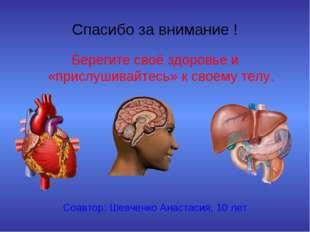 Спасибо за внимание ! Берегите своё здоровье и «прислушивайтесь» к своему тел