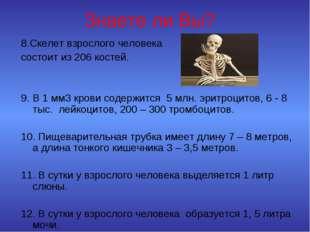 Знаете ли Вы? 8.Скелет взрослого человека состоит из 206 костей. 9. В 1 мм3 к