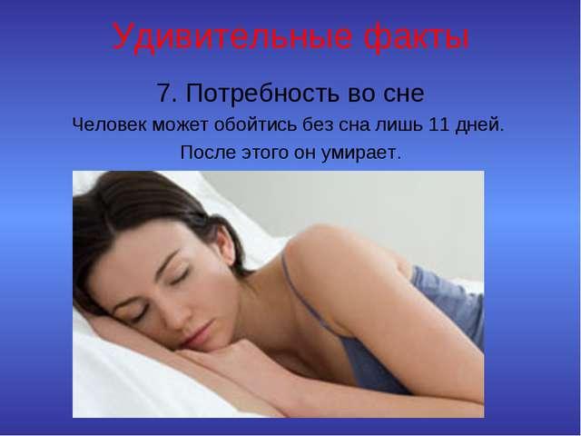Удивительные факты 7. Потребность во сне Человек может обойтись без сна лишь...