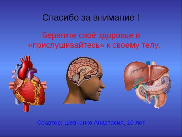 Спасибо за внимание ! Берегите своё здоровье и «прислушивайтесь» к своему тел...