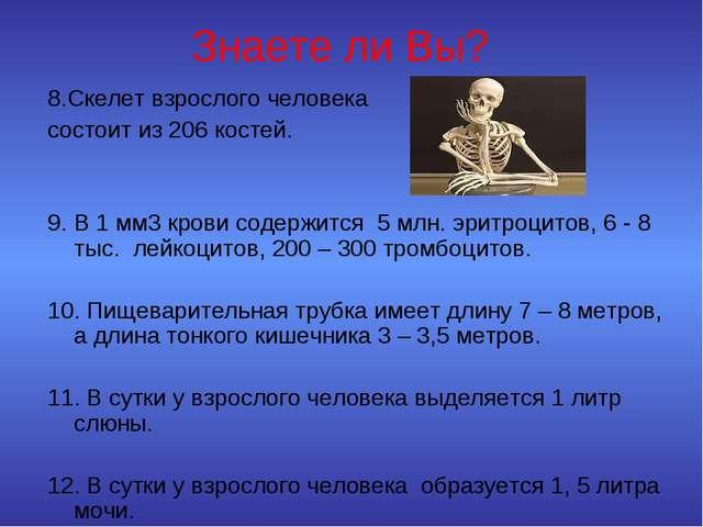 Знаете ли Вы? 8.Скелет взрослого человека состоит из 206 костей. 9. В 1 мм3 к...