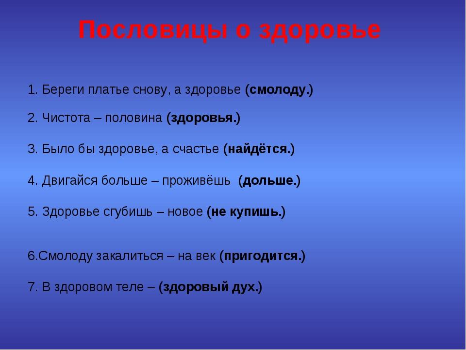 Пословицы о здоровье 1. Береги платье снову, а здоровье (смолоду.) 2. Чист...