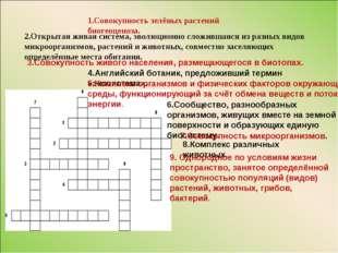 1.Совокупность зелёных растений биогеоценоза. 2.Открытая живая система, эволю