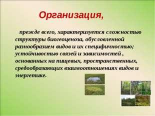 Организация, прежде всего, характеризуется сложностью структуры биогеоценоза