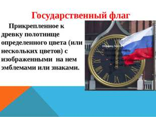 Государственный флаг Прикрепленное к древку полотнище определенного цвета (и