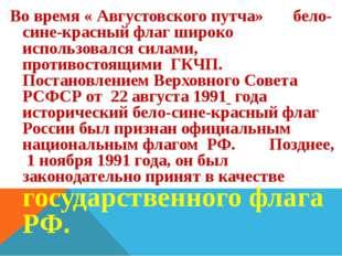 Во время « Августовского путча» бело-сине-красный флаг широко использовался с
