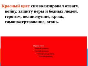 Красный цвет символизировал отвагу, войну, защиту веры и бедных людей, героиз