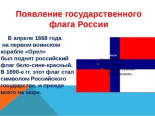 Появление государственного флага России В апреле 1668 года на первом воинско