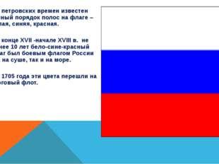 С петровских времен известен точный порядок полос на флаге – белая, синяя, к