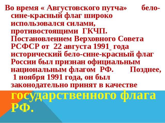 Во время « Августовского путча» бело-сине-красный флаг широко использовался с...