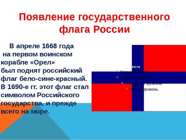 Появление государственного флага России В апреле 1668 года на первом воинско...
