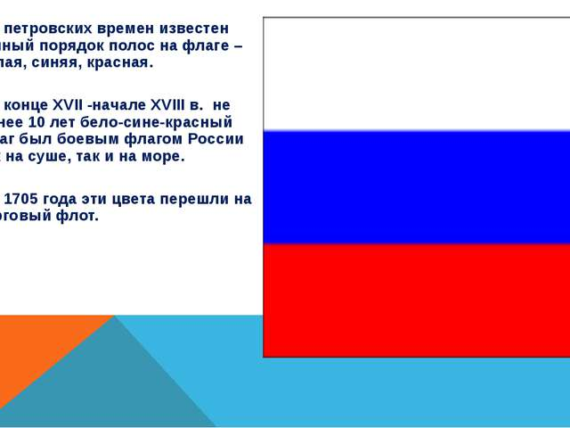 С петровских времен известен точный порядок полос на флаге – белая, синяя, к...